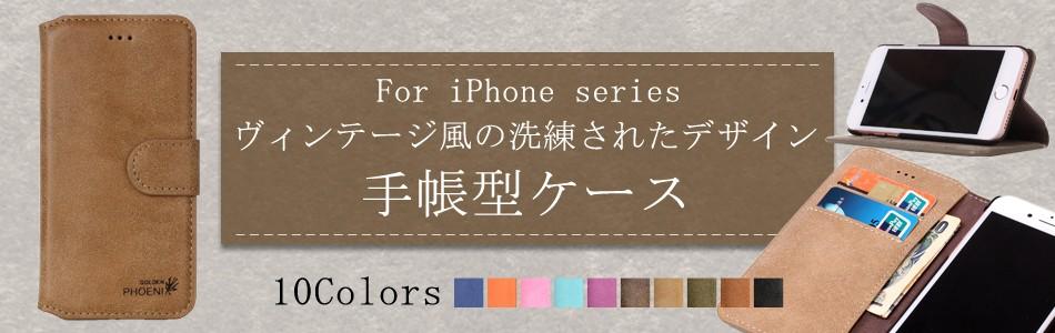 人気iPhoneケース