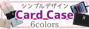 人気カードケース