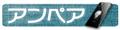 スマホケースのアンペア ロゴ