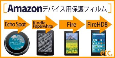 Amazonデバイス用保護フィルム