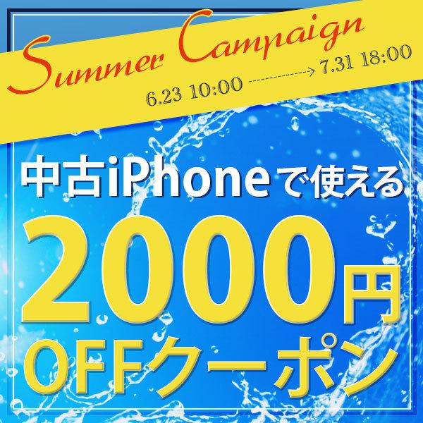 サマーキャンペーン2000円OFFクーポン【中古iPhone対象】