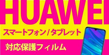 HUAWEI用保護フィルム
