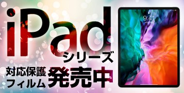iPad Pro用 保護フィルム