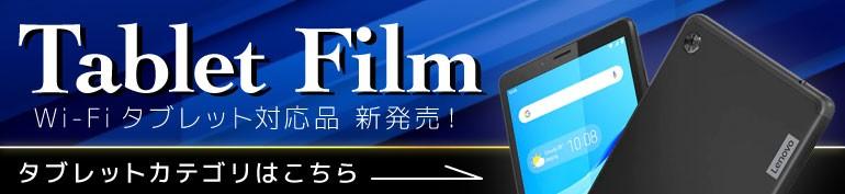 Wi-Fiタブレット用保護フィルム