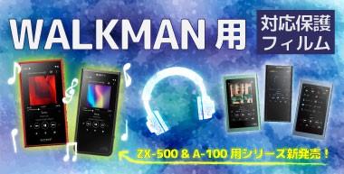 WALKMAN用保護フィルム