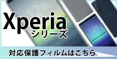 Xperiaの商品はこちら!