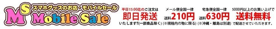 iPhone6/5/5s/ スマホグッズのお店 モバイルセール