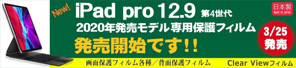 ipad pro 12.9 2020年発売モデル