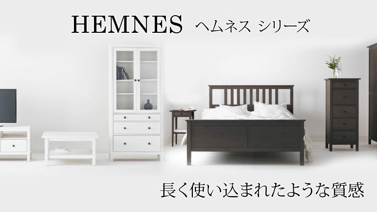 hemnes,ヘムネス