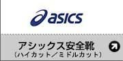 アシックス安全靴(ハイカット/ミドルカット)