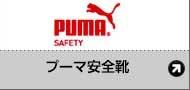 プーマ安全靴