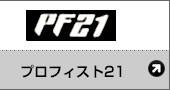 プロフィスト21
