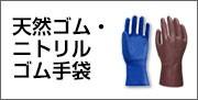 天然ゴム・ニトリルゴム手袋