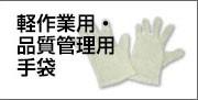 軽作業・品質管理用手袋