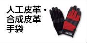 人工皮革・合成皮革手袋