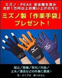 プレゼントバナー〜作業手袋