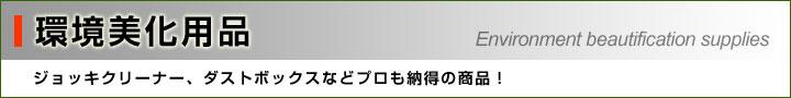 top_kankyou_bnr.jpg