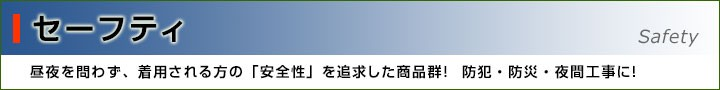 top_safety_bnr.jpg