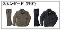 standard_akifuyu.jpg