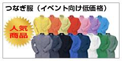 tsunagi_event.jpg