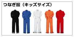tsunagi_kds.jpg