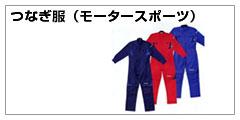 tsunagi_sports.jpg