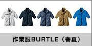 作業服BURTLE(春夏)
