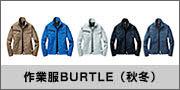 作業服BURTLE(秋冬)