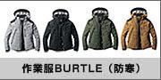 作業服BURTLE(防寒)