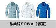 作業服SOWA(春夏)