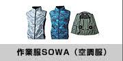 作業服SOWA(空調服)