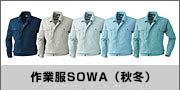 作業服SOWA(秋冬)