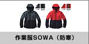 作業服SOWA(防寒)