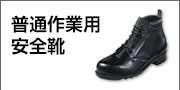 普通作業用安全靴