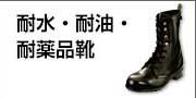 耐水・耐油・耐薬品靴