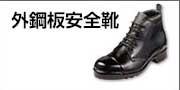 外鋼板安全靴