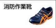 消防作業靴