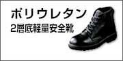 ポリウレタン2層底軽量安全靴