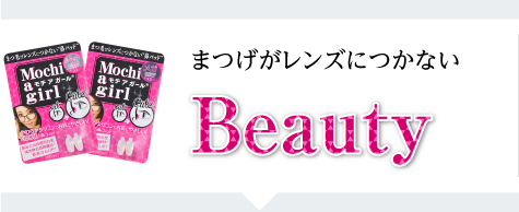 モチアガール Beauty
