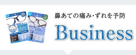 モチアガール Business