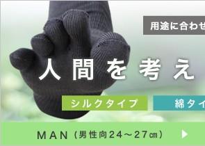 人間を考える足である 男性向