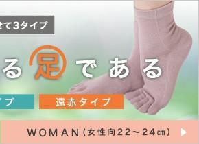 人間を考える足である 女性向