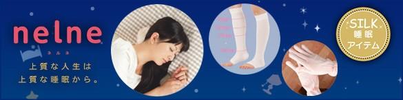 ネルネ シルク製安眠アイテム
