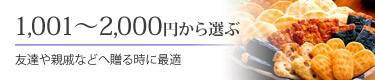 1,001〜2,000円から選ぶ