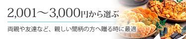 2,001〜3,000円から選ぶ