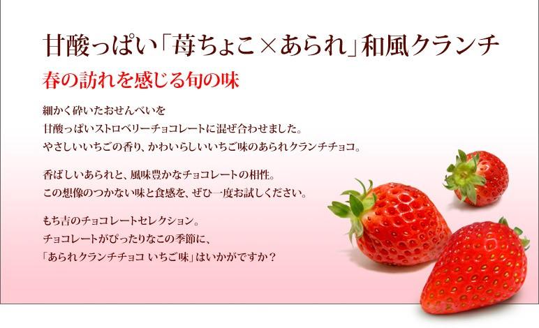 【春限定】あられクランチチョコ いちご味