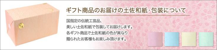 ギフト商品は土佐和紙で包装しお届けしています。