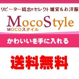 2点以上ご購入で【100円OFF】『MOCOスタイル』クーポン♪