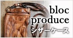 bloc produce シザーケース