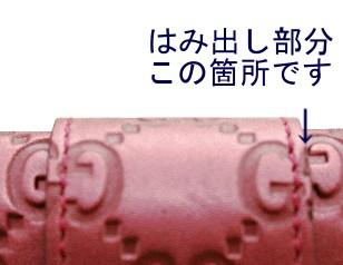グッチ キーケース グッチシマ 6連キーケース ピンク 203551 アウトレット 商品コード GUCCI-OUTLET-098 商品画像 4